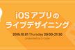 実演! iOSアプリのライブデザイニング