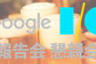 Google I/O 2017 報告会 四国会場 懇親会