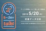 s-dev talks 〜サービス開発勉強会〜「定量データ分析」