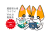 【Chapter7,8】超超初心者ワイワイVue.js勉強LT会