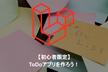 [初心者限定]LaravelでToDoアプリを作ろう!(BBQもやるよ)