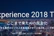 AI Experience Tokyo, 2018 「ここまで来たAIの民主化」
