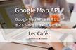 GoogleMap API を使ったWebサイトへの地図の埋め込み