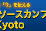 【OSC京都】ビットコイン送金体験ハンズオンセミナー