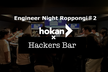 【hokan×Hackers Bar】Engineer Night Roppongi #2
