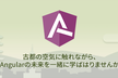 ng-kyoto Angular Meetup #6 with core team