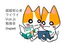 【Chapter6】超超初心者ワイワイVue.js勉強会