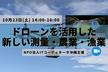 (10/23)ドローンを活用した新しい測量・農業・漁業