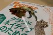 第二回Software Design (2019年8月号)輪読会