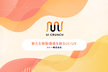 UI Crunch #15「新たな移動価値を創るUI/UX」