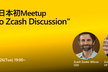 "Zcash 日本初Meetup ""Intro to Zcash Discussion."""