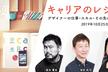 【満員御礼!】キャリアのレシピ~デザイナーの仕事・スキル・その先の未来編~