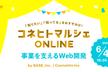【BASE社合同勉強会】コネヒトマルシェオンライン「事業を支えるWeb開発」※増枠しました※