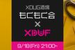 XDUG酒場05 〜 XD Challegeもくもく会 #xdug