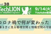 TechLION vol.38 〜コロナ禍で何が変わった?働き方に見る物理空間と情報空間の可能性〜