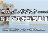 【FsUP vol.9】おむつのサブスクからはじまる?!保育園でのデジタル活用