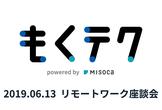 もくテクpowered by Misoca #1 リモートワーク座談会