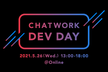 Chatwork Dev Day 2021