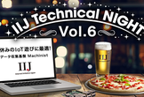 IIJ Technical NIGHT vol.6