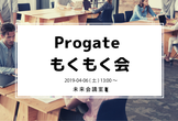 プログラミングへの一歩【参加費無料】Progateもくもく会 in 熊本 vol.6