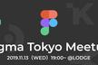 【Figma Team来日!】Figma Meetup Tokyo