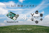 IoTプラットフォームを体感できるハンズオン【無料】