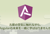 ng-kyoto Angular Meetup #3