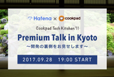 【京都開催 feat.はてな】Cookpad Tech Kitchen #11