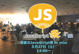 初夏のJavaScript祭 in mixi