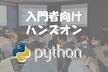 Python入門者向けハンズオン #7
