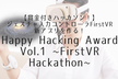 Happy Hacking Award Vol.1 ~FirstVR Hackathon~