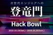 HackBowl【次世代エンジニアの登竜門】