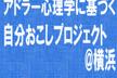 """【創業・起業向けワークショップ】""""アドラー心理学基づく""""「自分おこしプロジェクト@横浜」"""