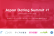 Japan Dating Summit #1