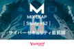 Mix Leap Study #52 - サイバーセキュリティ最前線