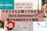 ナオミさんと触ってみよう!【WordPress】DiviとElementorで誰でもWebサイト制作