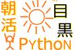 朝活Python グラフ表示編(matplotlib) in 目黒