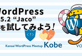 [神戸]Kansai WordPress Meetup #7(5月26日)