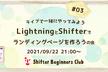 Shifter Beginners Club #03