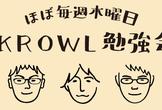 6/20(木)KROWL勉強会/Web制作初心者向け