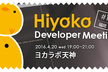 Hiyoko Developer Meeting #1