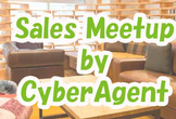 Sales Meetup by CyberAgent