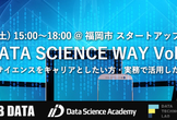 【共同開催】DATA SCIENCE WAY Vol.1