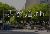 表参道.rb #35 ~After RubyKaigi~
