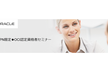 ◆OPN限定◆OCI認定資格者セミナー