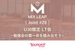 Mix Leap Joint #26 - U30限定 LT会 ~勉強会の第一歩を踏み出そう~