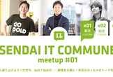 SENDAI IT COMMUNE meetup #01