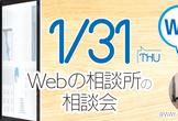 Webの相談所の相談会@WAY OUT(三ノ宮 磯辺通)