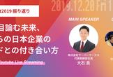サーバーワークス社長が語る、AWSが目論む未来、これからの日本企業のクラウドとの付き合い方