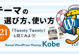 [神戸]Kansai WordPress Meetup #11(9月21日)